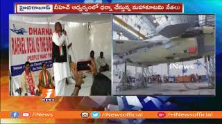 Congress Leader V Hanumantha Rao Holds Protest Rafale Deal Scam | iNews - INEWS