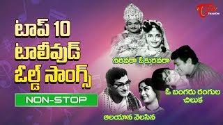 టాప్ 10 టాలీవుడ్ ఓల్డ్ సాంగ్స్ | Top 10 Old Songs of Tollywood | Non Stop Collection | TeluguOne - TELUGUONE