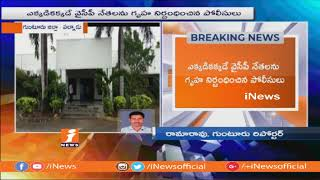 YCP Kasu Mahesh Reddy And Activist House Held Over To Visits Illegal Minings In Guntur | iNews - INEWS