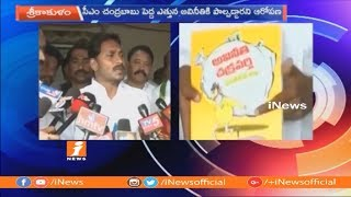 YS Jagan Released Avineethi Chakravarthy Book On CM Chandrababu Naidu | iNews - INEWS