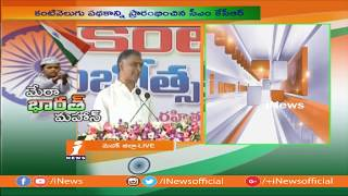 Harish Rao About Malkapur Village Requirements After Kanti Velugu Scheme Launch | iNews - INEWS