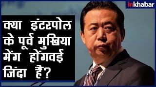 Is Ex Interpol Chief Meng Hongwei alive? क्या इंटरपोल के पूर्व मुखिया मेंग होंगवई जिंदा हैं? - ITVNEWSINDIA