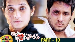 Oka Criminal Prema Katha Telugu Full Movie HD | Manoj Nandam | Priyanka Pallavi | Satyanand |Part 10 - MANGOVIDEOS