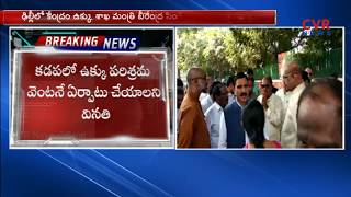 TDP MPs Meet Central Steel Minister Birender Singh in Delhi over Kadapa Steel Plant | CVR News - CVRNEWSOFFICIAL