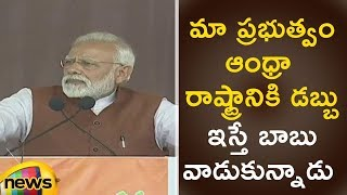 PM Modi Says Chandrababu Is Uncomfortable What I Asked Him For Accounts Of His Work | Mango News - MANGONEWS