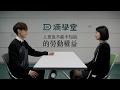 【滴學堂DPP School 】勞工篇