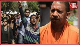 कुशीनगर: घटनास्थल पर पहुंचे CM Yogi; गुस्साए लोगों ने की नारेबाजी - AAJTAKTV
