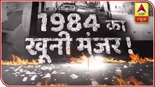 1984 anti-Sikh riots: All about 34-year-old pain | Sansani - ABPNEWSTV