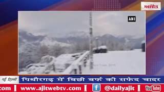 video : पिथौरगढ़ में बिछी बर्फ की सफेद चादर