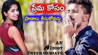 Intermediate Love | Heart Touching Short Film | Latest Telugu Short Film 2019 | TVNXT Hotshot - YOUTUBE