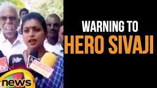 MLA Roja Serious Warning to TDP Leaders and Hero Sivaji | Roja News over Jagan Incident | Mango News - MANGONEWS