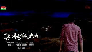 Vaikunatapuram lo Telugu Suspense Short Film 2019 / Telugu short film / Kathi Gallu / Vinner Vijay - YOUTUBE