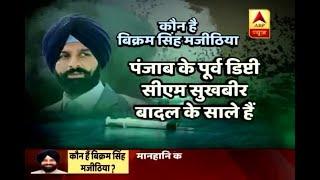 Aaj Ka Arjun: Bikram Singh Majithia who has brought revolt in AAP's Punjab unit - ABPNEWSTV