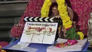 Sri Tirumala Tirupati Venkateswara Films Banner Movie Opening Video | TFPC - TFPC