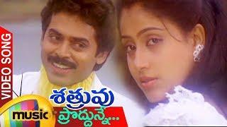 Shatruvu Telugu Movie Video Songs | Poddunne Puttindi Telugu Video Song | Venkatesh | Vijayashanti - MANGOMUSIC