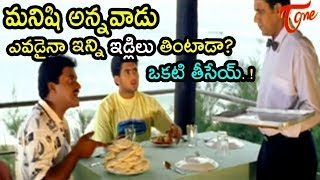 Sunil And Uday Kiran Best Comedy Scenes Back To Back | Telugu Comedy Videos | TeluguOne - TELUGUONE