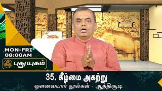 Avvai Sonna Mozhiyaam | Morning Cafe 20-07-2017  PuthuYugam TV Show
