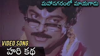 Mahanagaramlo Mayagadu Telugu Movie Video Song | Chiranjeevi | Vijayashanthi - RAJSHRITELUGU
