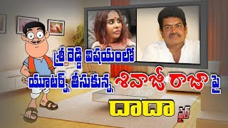 Dada Counter To MAA Shivaji Raja Over His Response On Sri Reddy Issue | Pin Counter | iNews - INEWS