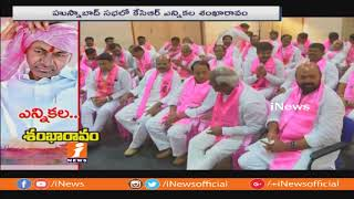 KCR To Start Election Campaign From Husnabad| First Public Meeting After Assembly Dissolution| iNews - INEWS