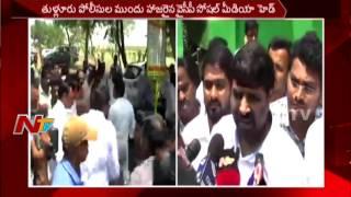 YCP Social Media Head Madhusudhan Reddy attended to Police Investigation || NTV - NTVTELUGUHD