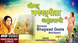 Shrimad Bhagwad Geeta Amritwani Lyrical rectify - TSERIESBHAKTI