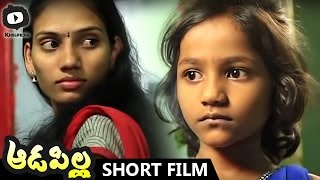 Aadapilla Telugu Short Film | 2016 Latest Telugu Short Films | Khelpedia - YOUTUBE