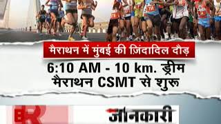Breaking 20-20: Mumbai Marathon 2018 kicks off, people participate in large numbers - ZEENEWS