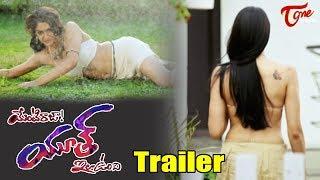 Enti Raja Youth Ela Undi Trailer | Sakshi Chaudhary - TELUGUONE