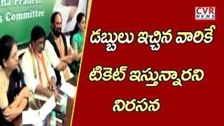 డబ్బు ఇచ్చిన వారికే ఎమ్మెల్యే టికెట్ |Congress Seats Sharing Suspense |Telangana Elections |CVR NEWS - CVRNEWSOFFICIAL