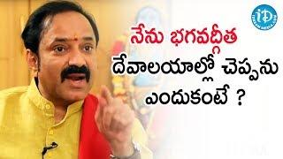 నేను భగవద్గిత దేవాలయాల్లో చెప్పను ఎందుకంటే ? - LV Gangadhara Sastry || Dialogue With Prema - IDREAMMOVIES