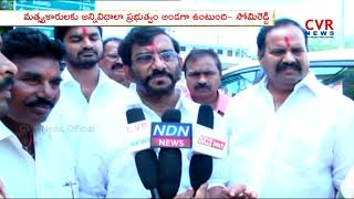 Somireddy Chandramohan Reddy about Fisherman's Employment Earning | Nellore District | CVR News - CVRNEWSOFFICIAL