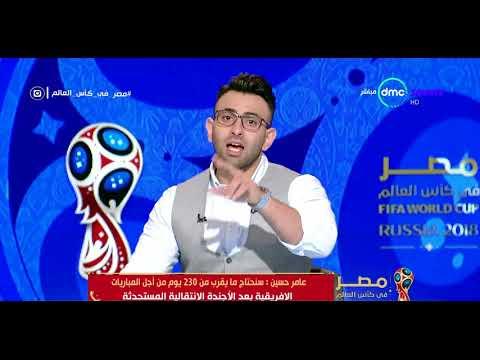 مصر في كأس العالم - عامر حسين يوضح سبب إلغاء الدوري المصري العام القادم - عربي تيوب