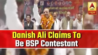Danish Ali claims to be BSP contestant from Amroha seat - ABPNEWSTV