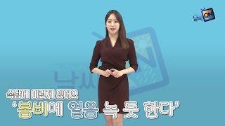 [날씨온뉴스] 04월 4째주