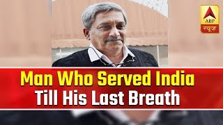 Manohar Parrikar: The man who served India till his last breath - ABPNEWSTV