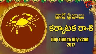 Rasi Phalalu | Karkataka Rasi | July 16th to July 22nd 2017 | Weekly Horoscope 2017 | #Predictions - TELUGUONE