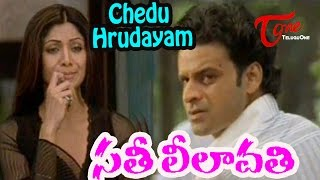 Sathi Leelavathi Telugu Movie Songs | Chedu Hrudayam Video Song | Manoj Bajpai, Shilpa Shetty - TELUGUONE