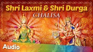शुक्रवार Special | श्री लक्ष्मी चालीसा - श्री दुर्गा चालीसा |Shri Laxmi Chalisa -Shri Durga Chalisa - BHAKTISONGS