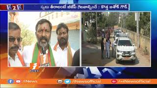 Ibrahimpatnam BJP Candidate Kotha Ashok Goud Face To Face on People Reaction in Campaign | iNews - INEWS