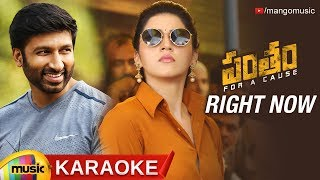 Right Now Karaoke Song | Pantham Telugu Movie Songs | Gopichand | Mehreen | Gopi Sundar - MANGOMUSIC
