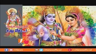 రాముడి చుట్టూ రాజకీయాలు | Back To Back Controversies On Lord Rama and Ramayana | Spot Light | iNews - INEWS