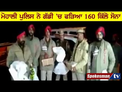 <p>160 kilogram of raw gold was seized by the Punjab Police from a car in Mohali on Tuesday night. The gold is estimated to be worth around Rs. 21 crore. According to police officials, three people were detained after they couldn&#39;t give satisfactory answers to where gold came from. The car was stopped at the airport at a special check post set up by the police. The police further said that the car was owned by a company based in Himachal Pradesh. The gold was sourced from Delhi to be shipped to Hamirpur in Uttar Pradesh. Police and other law enforcement agencies are conducting checks to curb the movement of illegal cash, liquor and drugs during election time.</p>
