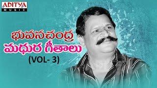 Bhuvana Chandra Madhura Geethalu || Jukebox (VOL-3) - ADITYAMUSIC