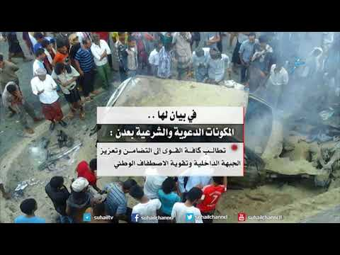 الهيئات الشرعية في عدن تدين الاغتيالات وتطالب بملاحقة مرتكبيها