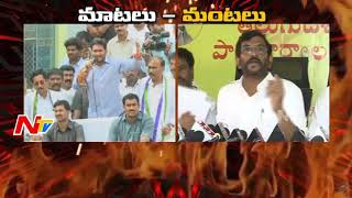 Minister Somireddy Counter to YS Jagan || War of Words || Mataku Mata || NTV - NTVTELUGUHD