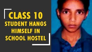 Class 10 student hangs himself in school hostel - ZEENEWS