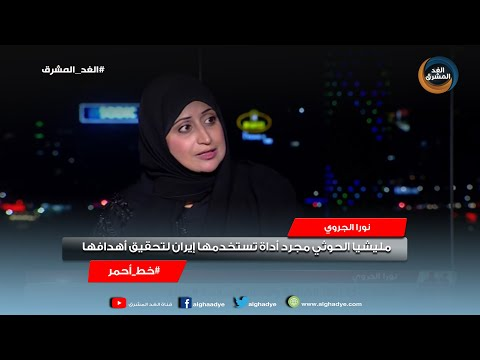 خط أحمر | نورا الجروي: مليشيا الحوثي مجرد أداة تستخدمها إيران لتحقيق أهدافها