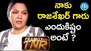 నాకు రాజశేఖర్ గారు ఎందుకిష్టం అంటే? - Actress Hema || Talking Movies With iDream - IDREAMMOVIES