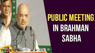 Amit Shah Addresses Public Meeting In Brahman Sabha, Parade, Jammu | Mango News - MANGONEWS